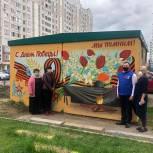 В Чехове появилось граффити к 75-летию Победы советского народа в Великой Отечественной войне