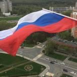 Жители Западного округа приняли участие в акции «Флаг России – в каждый дом»
