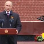 Владимир Путин поздравил россиян с Днем Победы