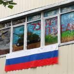Жители районов Западного округа украсили свои окна ко Дню Победы