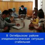 В Октябрьском районе эпидемиологическая ситуация стабильная
