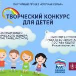 В Липецкой области продолжается творческий конкурс для детей