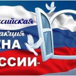 Жители Хохольского района принимают участие в акциях, приуроченных ко Дню России