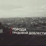 В Алтайском крае продолжается сбор подписей за присвоение четырем городам звания «Город трудовой доблести»