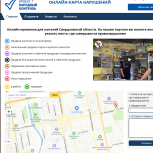В Свердловской области создана онлайн-карта нарушений потребительской безопасности