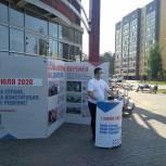 В Дубне проходит информационная кампания «Волонтёры Конституции»