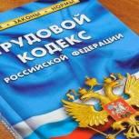 Поправки «Единой России» в Трудовой кодекс обсудили в ЯНАО