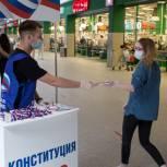 В Нижнем Новгороде жителям раздали издания измененной Конституции России