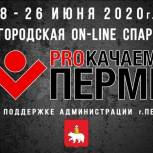 В Перми прошла первая онлайн-спартакиада «PROкачаем Пермь»
