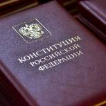 Обновленная Конституция: Развитие России переходит на новый уровень