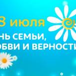 Поздравление команды Коми Регионального отделения с Днём семьи, любви и верности