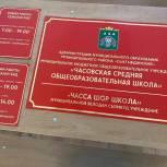 Партийцы проверили ход строительства школы в селе Часово