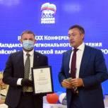 Работа Эдуарда Козлова над повышением авторитета «Единой России» отмечена благодарственным письмом партии
