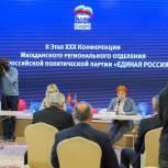 «Единая Россия» выдвинула кандидатов на выборы в Магаданскую областную Думу