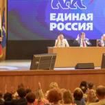 В Подольске состоялась внеочередная конференция партии «Единая Россия»