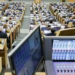 Законопроект «Единой России» о «народном» бюджете принят Госдумой в третьем чтении