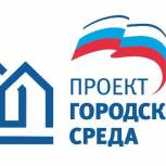 """Члены партии """"Единая Россия"""" примут участие в оценке качества благоустройства территорий"""