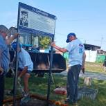 По инициативе депутатов-единороссов установлена мемориальная доска в честь Героя Советского Союза