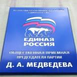 Приемная Председателя «Единой России» запустила всероссийский опрос о новых условиях работы «на удаленке»