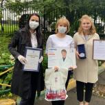 Медикам столичного района Солнцево вручили памятные медали