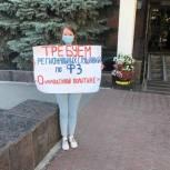 Саратовские молодогвардейцы выступили с инициативой о проведении общественных слушаний