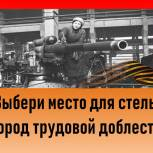 Голосование по выбору места для стелы «Город трудовой доблести» в Екатеринбурге и Нижнем Тагиле