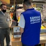 «Народный контроль»: волонтеры Красногорска проверили еще шесть магазинов