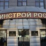 Минстрой поддержал инициативу «Единой России» об усилении ответственности для должностных лиц за некачественное оказание услуг ЖКХ