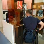 Единороссы проверили химкинский многофункциональный центр на доступность для маломобильных