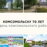 Комсомольску - 70!