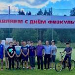 Партийцы приняли участие в праздновании Дня физкультурника в Одинцовском округе