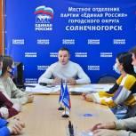 В Солнечногорске обсудили вопросы, волнующие молодое поколение жителей округа