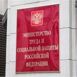 В Минтруде поддерживают инициативу «Единой России» об увеличении доли оклада в зарплате бюджетников