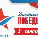 Началась регистрация участников акции «Диктант Победы»