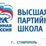 В Ставрополе откроется Северо-Кавказский филиал Высшей партийной школы «Единой России»