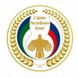 Поздравление от команды Коми Регионального отделения с Днём Республики Коми и Днём государственного флага Российской Федерации