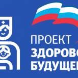Здоровое будущее: что делается в России для развития здравоохранения?