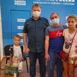 Детям из Заводского района передали школьные наборы к новому учебному году