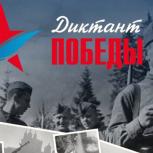 3 сентября состоится акция «Диктант Победы»