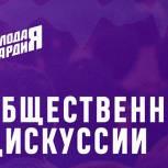 Молодежь Якутии предложила поправки в закон «О молодежной политике в РФ»