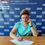 Секретарь местного отделения партии ответила на вопросы жителей ЗАТО Светлый