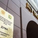 В Югре законодательно закреплена величина прожиточного минимума пенсионера