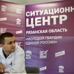 В Рязани работает ситуационный центр «Молодой Гвардии Единой России»