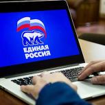 Общественные приемные партии «Единая России» проводят опросы граждан по актуальной повестке