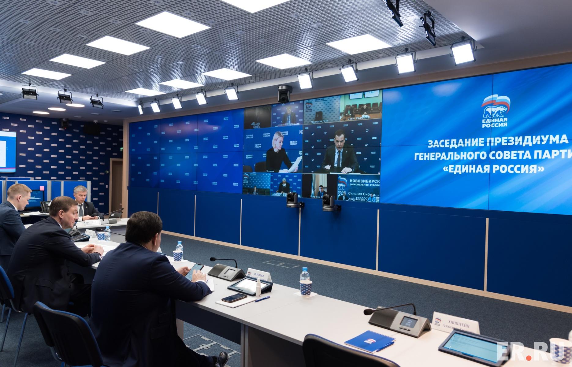 Дмитрий Медведев провел онлайн-заседание Президиума Генсовета партии