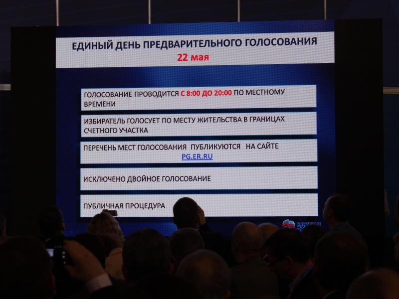 На дискуссионной площадке «Обсуждение Положения и проведении предварительного голосования»