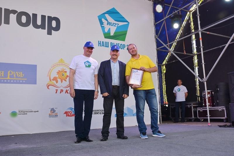Единороссы наградили участников выставки-ярмарки «Наш выбор 27»