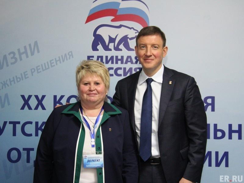 XХ Конференция Иркутского регионального отделения