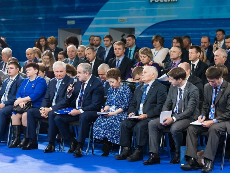 XVIII Съезд Всероссийской политической партии «Единая Россия»