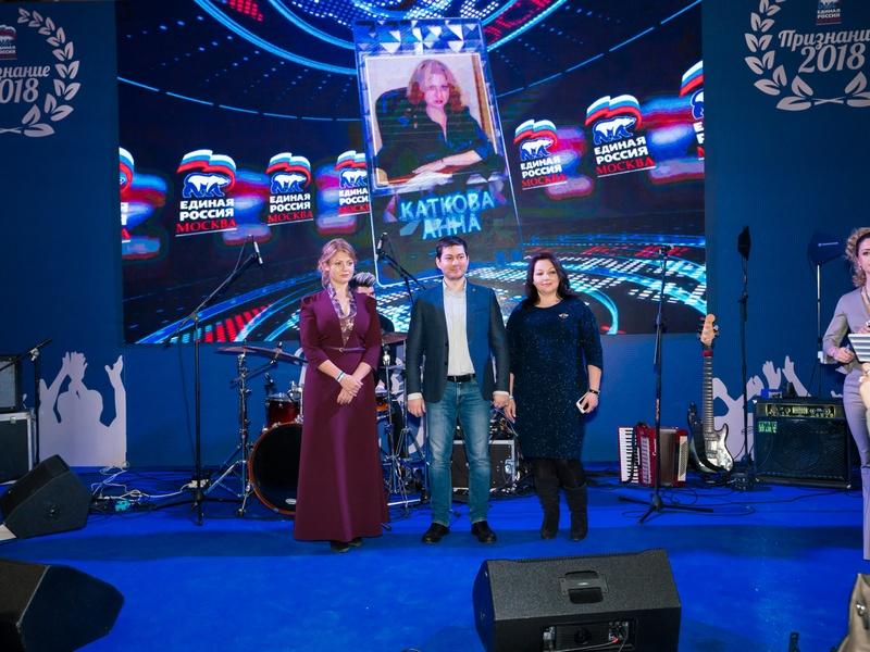 "Премия МГРО Партии ""Единая Россия"" ""Признание 2018"""